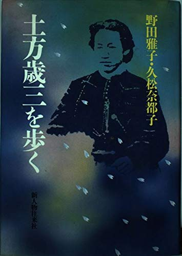 9784404015549: Hijikata Toshizo o aruku (Japanese Edition)