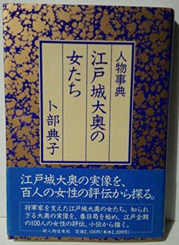 9784404015778: Jinbutsu jiten Edojo ooku no onnatachi (Japanese Edition)