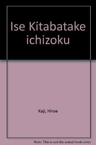 9784404021151: Ise Kitabatake ichizoku (Japanese Edition)