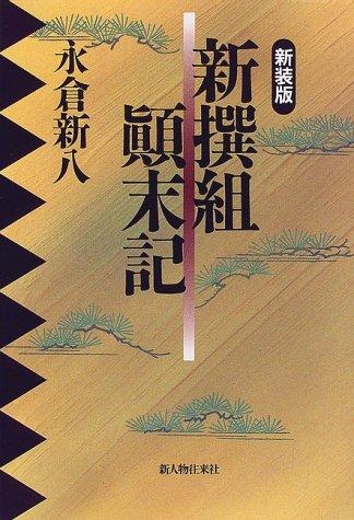 9784404026705: Shinsengumi tenmatsuki.