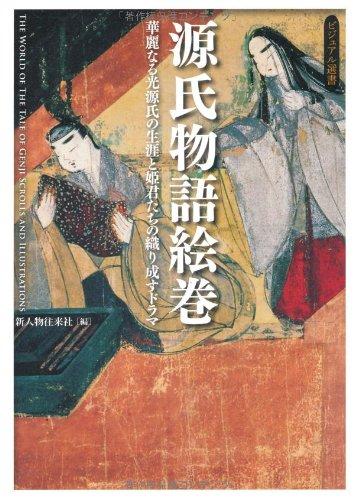 9784404040077: Genji monogatari emaki : kareinaru Hikaru Genji no shoÌ