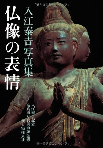 9784404040596: Expression of the Japanese Buddha Statue