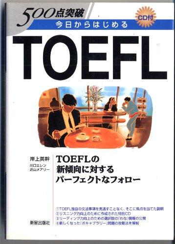 I start from the TOEFL 500 (with CD) [Japanese Edition]: Kishigami Hidemase