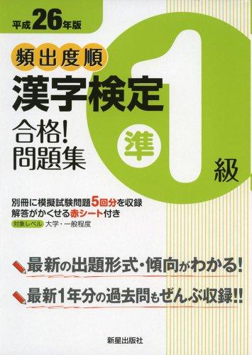 9784405048188: Hinshutsudojun kanji kentei jun'ikkyu gokaku mondaishu. 2014.