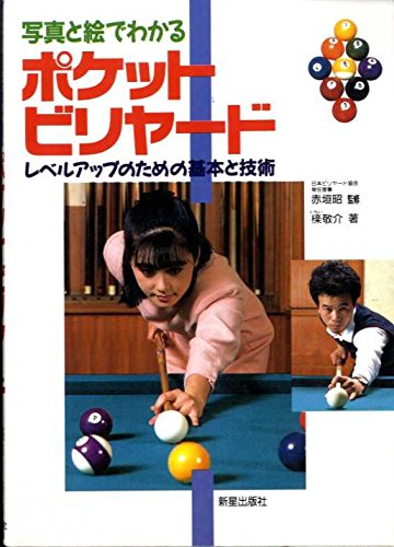 9784405080652: Pool Table Technics in Photographs and Drawings [Japanese Edition]