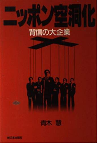 9784406015219: Nippon kūdōka: Haishin no daikigyō (Japanese Edition)
