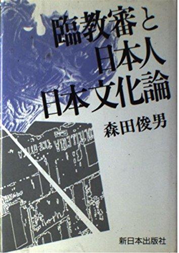 9784406016766: Rinkyōshin to Nihonjin, Nihon bunkaron (Japanese Edition)