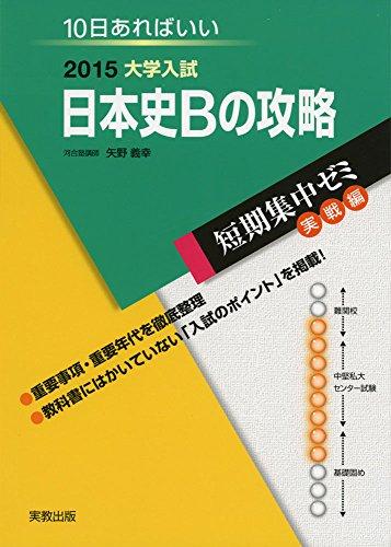 Nihonshi bi no koryaku : Toka areba i. 2015.: Yoshiyuki Yano