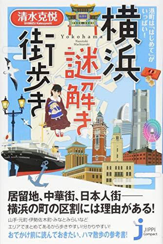 Yokohama nazotoki machiaruki : Minatomachi wa hajimete: Katsuyoshi Shimizu