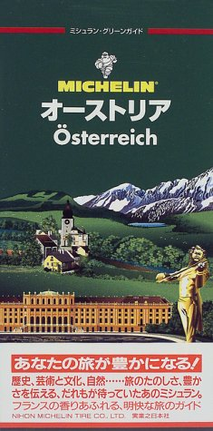 9784408013114: Austria (Michelin Green Guides (Foreign Language)) (Japanese Edition)