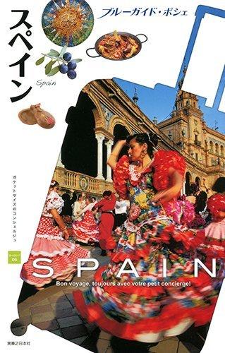 9784408023090: スペイン (ブルーガイド・ポシェ)