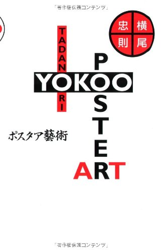 9784408103907: Poster Art: Recent Works of Poster Art by Tadanori Yokoo