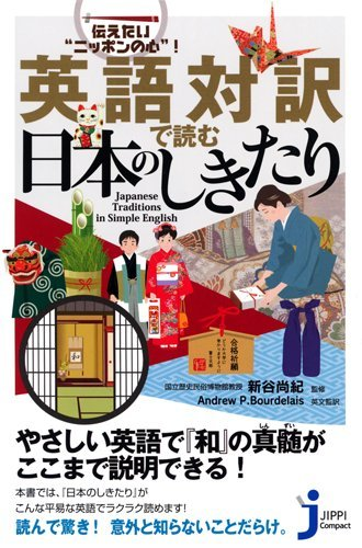 9784408107745: [Japanese Traditions in Simple English] (Japanese Edition)