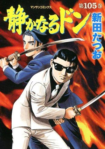 Shizukanaru Don - Vol.105 (Mansan Comics) Manga: Jitsugyo