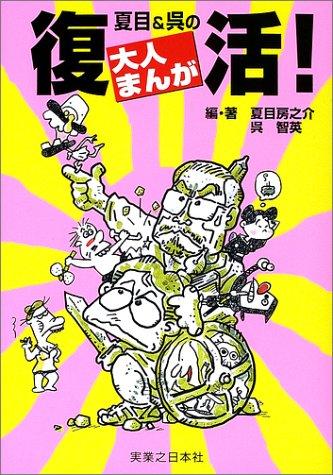 9784408321660: Natsume & Kure No Fukkatsu! Otona Manga