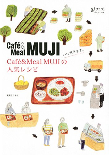 """9784408420523: Let's eat. ( Book Giorni ) popular recipes of """" Cafe & Meal MUJI """""""