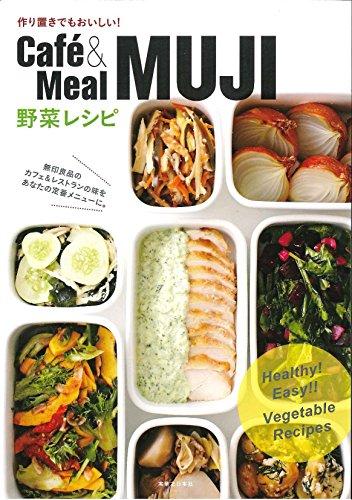 9784408420721: 作り置きでもおいしい! Café&Meal MUJI 野菜レシピ