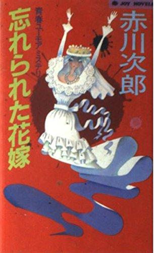 9784408500263: Wasurerareta Hanayome