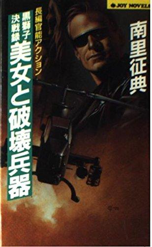 9784408501970: 美女と破壊兵器―黒獅子決戦録 (ジョイ・ノベルス)