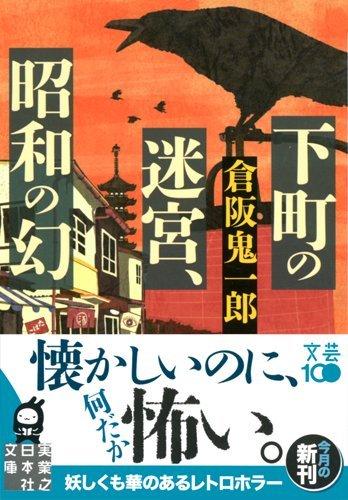 Shitamachi no meikyu showa no maboroshi.: Kiichiro Kurasaka