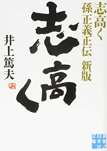 9784408552156: 志高く 孫正義正伝 新版 (実業之日本社文庫)