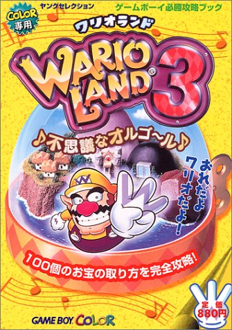 9784408615257: Music Box-Game boy color strange Wario Land 3 over (Young Boy winning selection capture book)