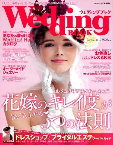 9784408632070: Wedding BOOK No.47 (実用百科)
