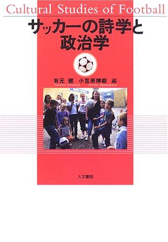 9784409040768: Cultural Studies of Football = Sakka no shigaku to seijigaku [Japanese Edition]