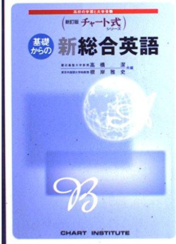 9784410110535: 基礎からの新総合英語 (チャート式シリーズ)