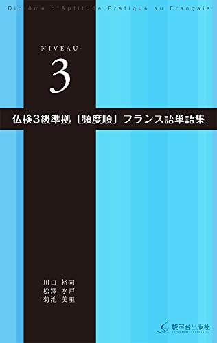 9784411005366: Futsuken sankyū junkyo hindojun furansugo tangoshū