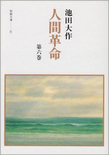 Human Revolution [Japanese Edition]: Daisaku Ikeda