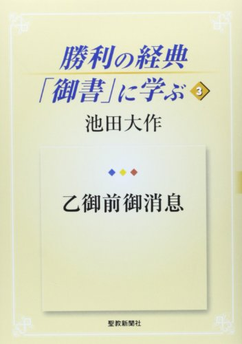 Shori no kyoten gosho ni manabu. 3: Daisaku Ikeda