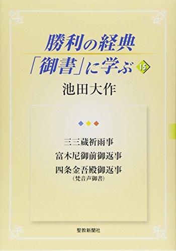 Shori no kyoten gosho ni manabu. 15: Daisaku Ikeda
