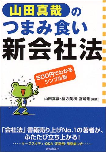 9784413008105: Yamada shin ya no tsumamigui shin kaishaho : gohyakuen de wakaru shinpuruban [Japanese Edition]