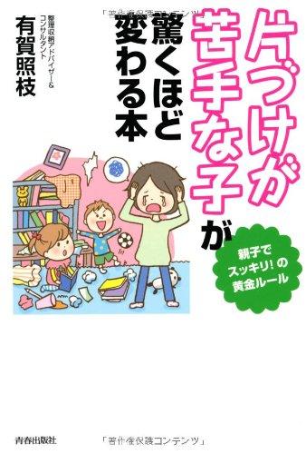 """Katazuke ga nigate na ko ga odorokuhodo kawaru hon : oyako de sukkiri no oÌ""""gon ru&..."""