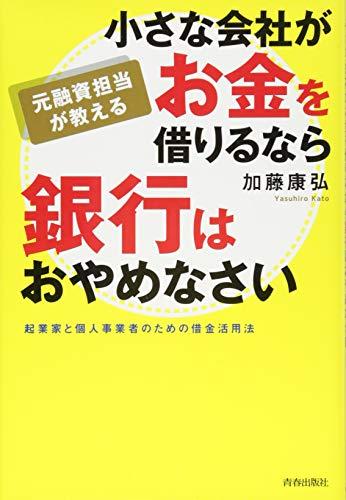9784413039048: Chisana kaisha ga okane o kariru nara ginko wa oyamenasai : Moto yushi tanto ga oshieru : Kigyoka to kojin jigyosha no tame no shakkin katsuyoho.