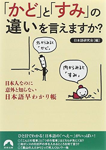 9784413095907: Kado to sumi no chigai o iemasuka : Nihonjin nanoni igai to shiranai nihongo hayawakaricho.