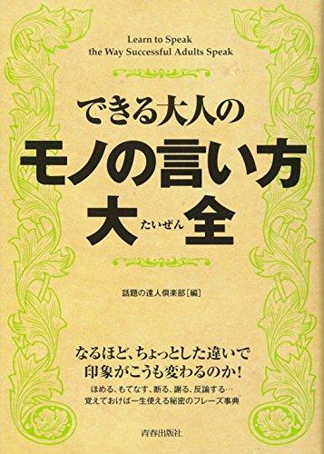 9784413110747: Dekiru otona no mono no iikata taizen = Learn to speak the way successful adults speak