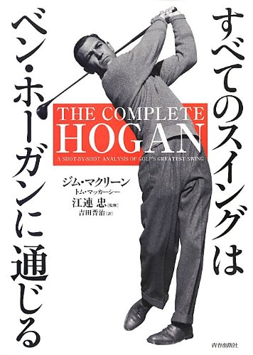 9784413110860: Swing all lead to Ben Hogan