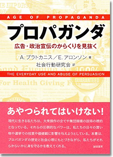 Age of Propaganda: The Everyday Use and: Anthony R. Pratkanis