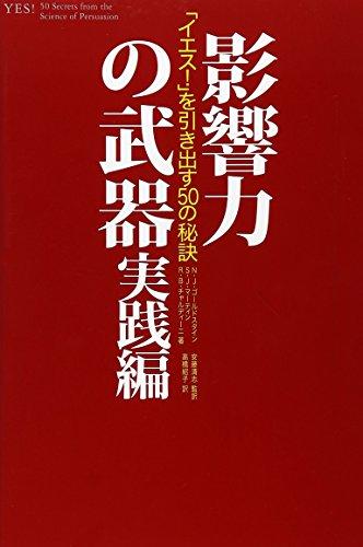 9784414304176: 影響力の武器. 実践編 [Iesu O Hikidasu Gojū No Hiketsu]