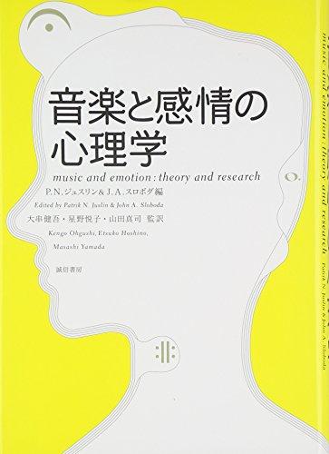9784414306217: Ongaku to kanjō no shinrigaku