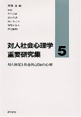 """9784414324051: 対人知覚ã¨ç¤¾ä¼šçš""""èªçŸ¥ã®å¿ƒç† (対人社会心ç†å¦é‡è¦ç """"究集)"""