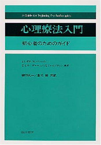 9784414402483: Shinri ryōhō nyūmon