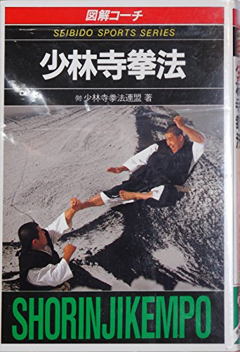 Shorinji Kempo Coach Illustrated [In Japanese Language]: Seibido Sports Series,