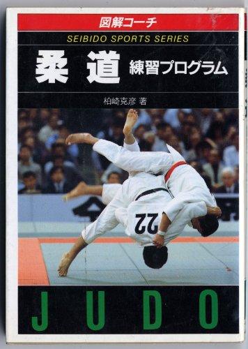 Judo coach illustrated : exercise programs : Seibido sports series : Japanese edition: Katuhiko ...