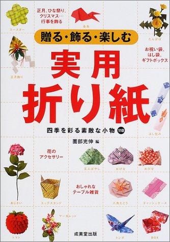 9784415016412: Okuru, kazaru, tanoshimu jitsuyō origami : shiki o kazaru sutekina komono 110