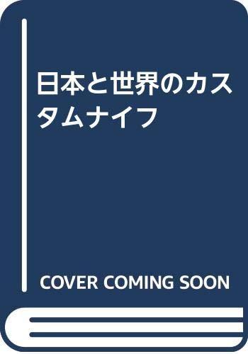 Nihon to sekai no kasutamu naifu =: