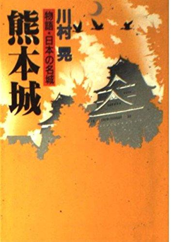 9784415064482: 熊本城 (成美文庫―物語・日本の名城)