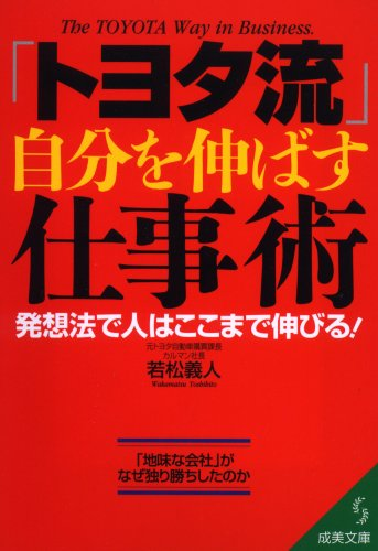9784415069708: The Toyota Way in Business [Japanese Edition]